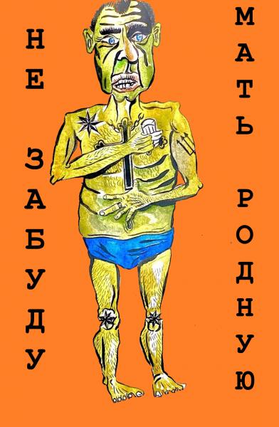Карикатура: Вор в запое, Ипполит Сбодунов