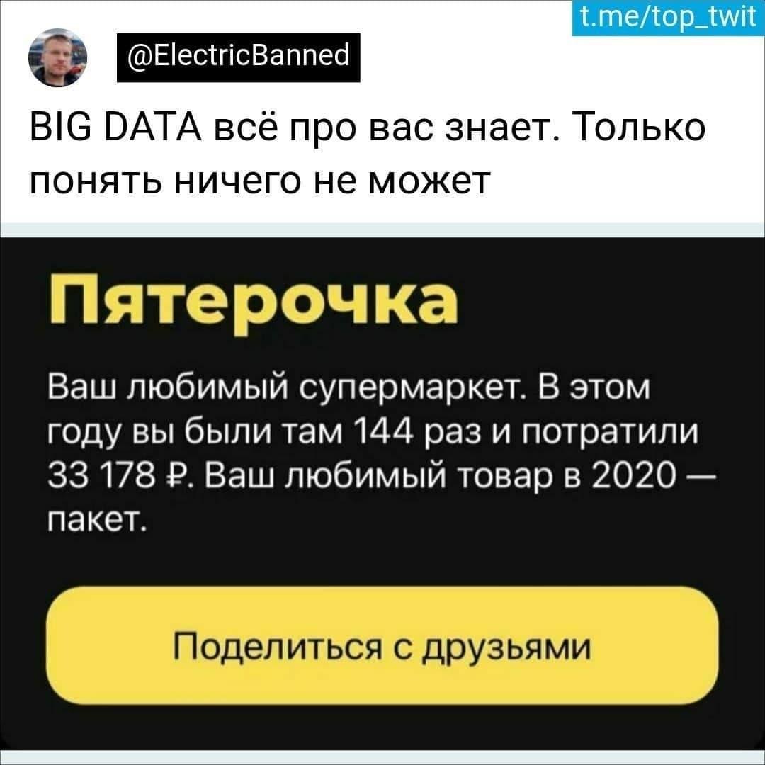 Мем: BIG DATA всё про вас знает