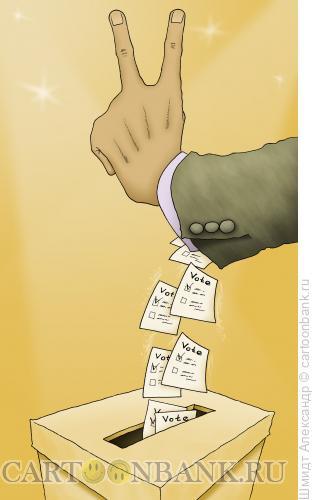 Карикатура: Победа на выборах, Шмидт Александр