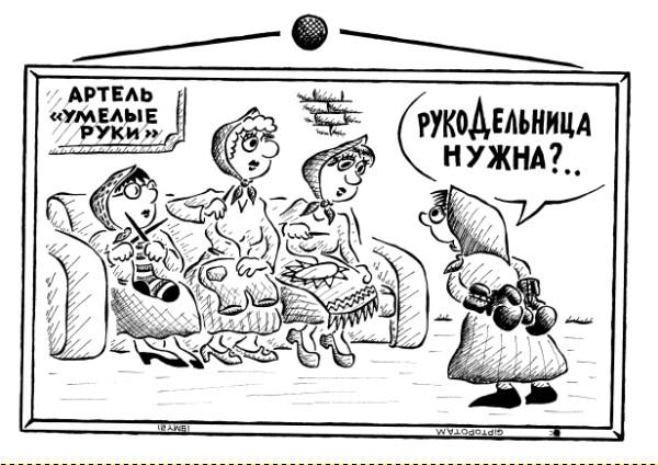 Карикатура: Глаза боятся, а руки де...рутся, Giptopotam
