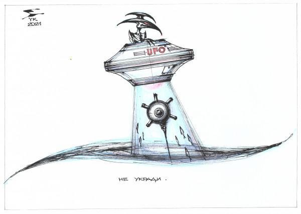 Карикатура: Не укради ., Юрий Косарев