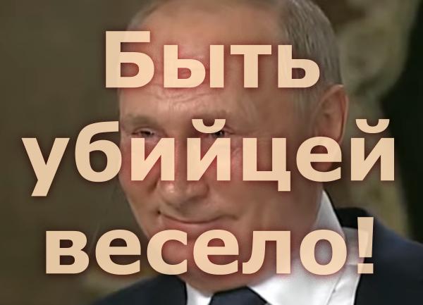 Мем: Путин: Быть убийцей весело!, Патрук