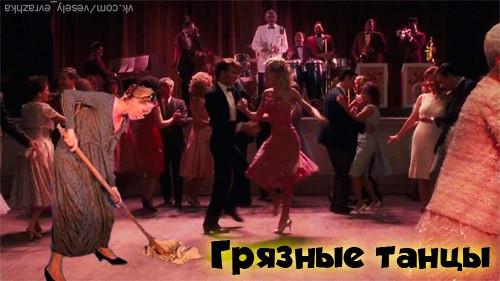 Мем: Грязные танцы, Юрий Жиловец