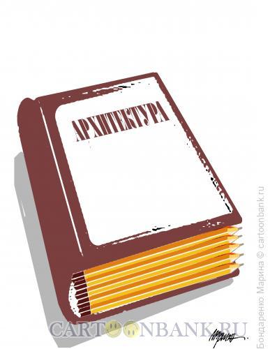 Карикатура: Книга Архитектура, Бондаренко Марина