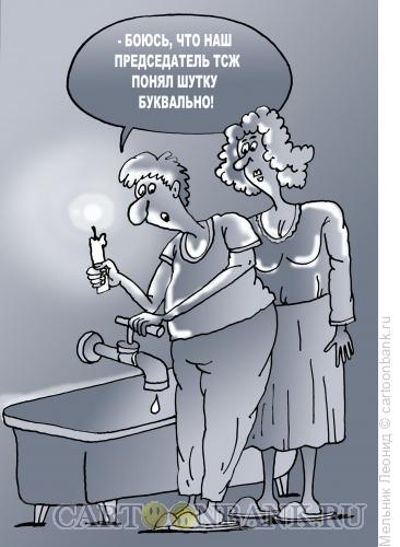 Карикатура: Не так понял, Мельник Леонид