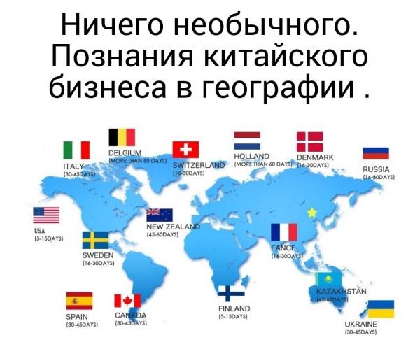 Мем: Познания в Географии обычных китайских бизнесменов., Ram2021