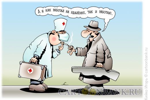Карикатура: Удаленка киллера, Кийко Игорь