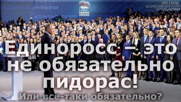 Мем: Единоросс - это не обязательно пидорас!, Патрук