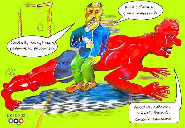Карикатура: Покорение пика Формы, Ипполит Сбодунов