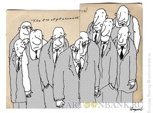 Карикатура: Сочувствие окружающих, Богорад Виктор