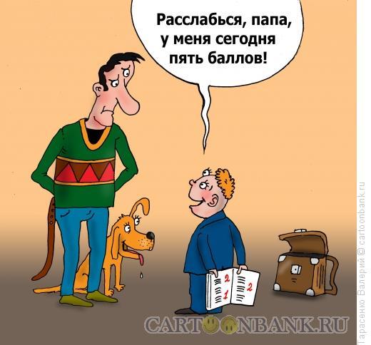 Карикатура: Сумма баллов, Тарасенко Валерий