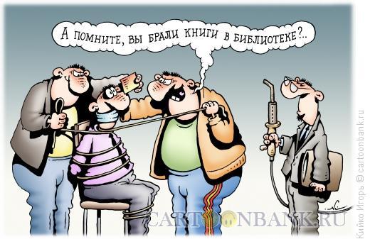 Карикатура: Выбивание долга, Кийко Игорь