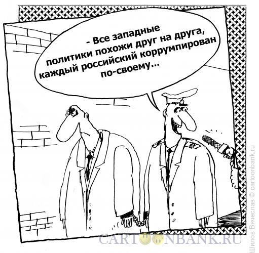 Карикатура: Арест и коммент, Шилов Вячеслав