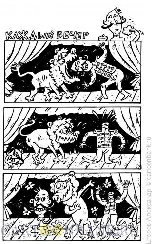 Карикатура: каждый вечер, Егоров Александр