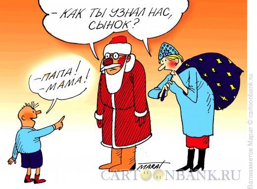 Карикатура: Поздравление, Валиахметов Марат