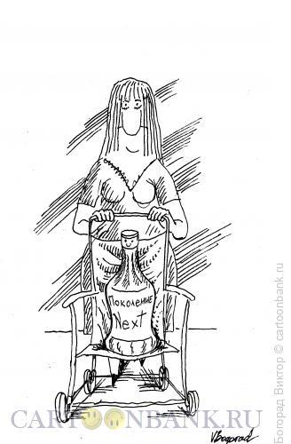 Карикатура: Поколение Next, Богорад Виктор