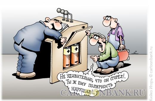 Карикатура: Полярность, Кийко Игорь