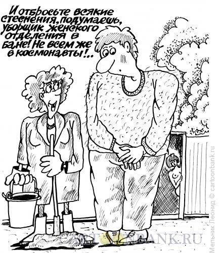 Карикатура: Работа в женском отделении бани, Мельник Леонид