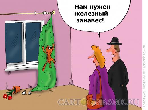 Карикатура: Занавес, Тарасенко Валерий