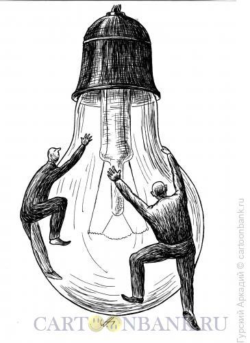 Карикатура: люди на лампочке, Гурский Аркадий