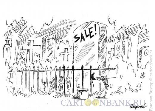 Карикатура: Предпродажная подготовка жилья, Богорад Виктор