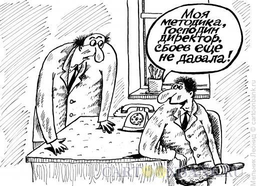 Карикатура: Специалист, Мельник Леонид