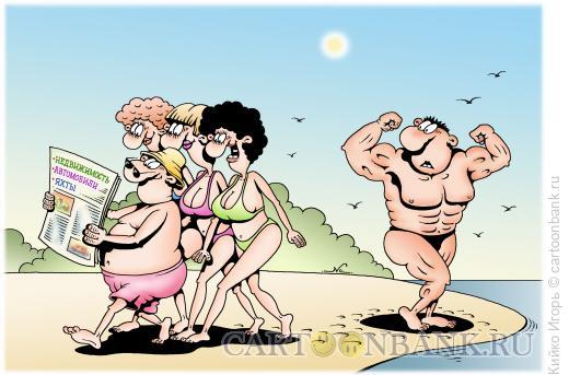 Карикатура: Женский выбор, Кийко Игорь