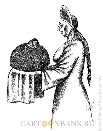 Карикатура: девушка и хлеб-соль, Гурский Аркадий
