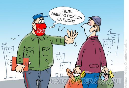 Карикатура: днд, Алёшин Игорь