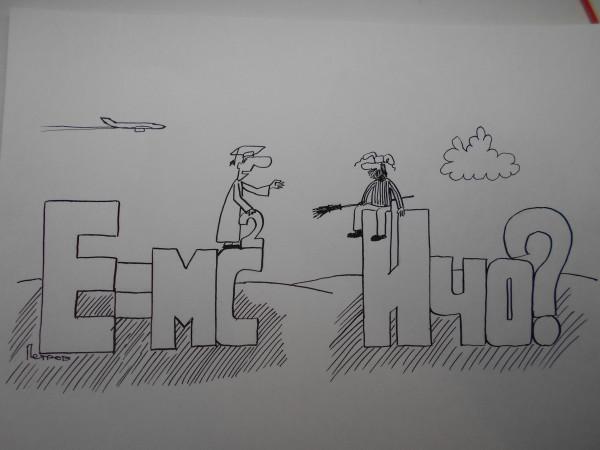Карикатура: Дворник и ученый, Петров Александр