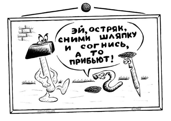 Карикатура: Таланты и поклон...чики, Giptopotam