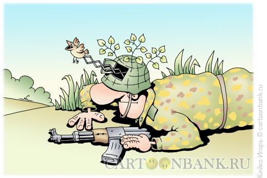Карикатура: Супермаскировка, Кийко Игорь