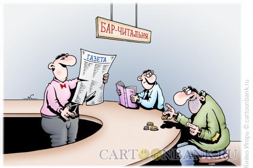 Карикатура: Бар-читальня, Кийко Игорь