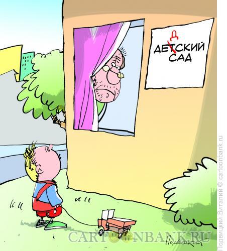 Карикатура: Дедский сад, Подвицкий Виталий