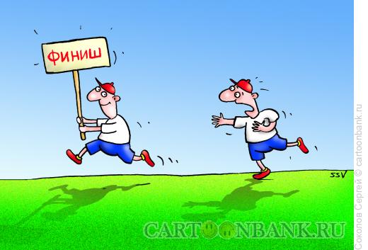 Карикатура: финиш, Соколов Сергей