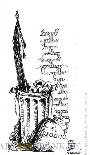 Карикатура: Помойка, Богорад Виктор
