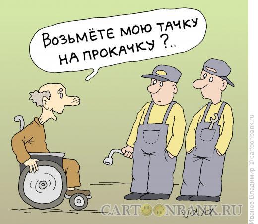 Карикатура: Тачка на прокачку, Иванов Владимир