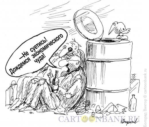 Карикатура: Без паники!, Богорад Виктор