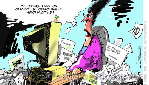 Карикатура: Письма несчастья, Подвицкий Виталий