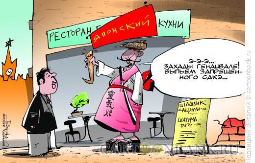 Карикатура: Генацвале-сан, Подвицкий Виталий