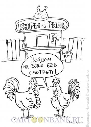 Карикатура: Кура-гриль, Воронцов Николай