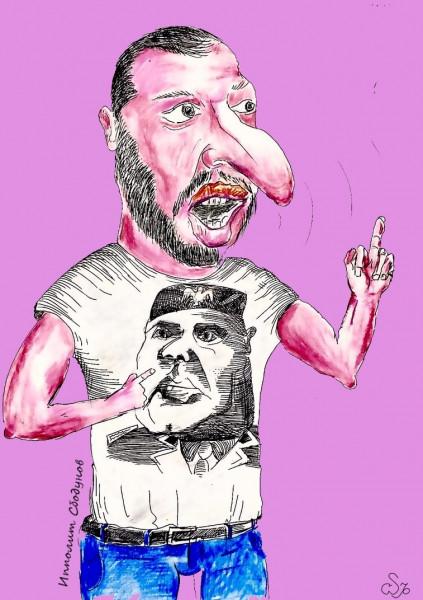Карикатура: МусСальвини, Ипполит Сбодунов