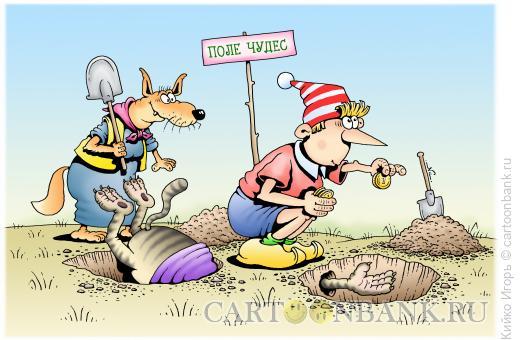 Карикатура: Страна дураков, Кийко Игорь