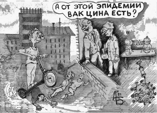 Карикатура: Эпидемия, backdanov