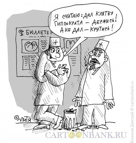 Карикатура: медики в курилке, Кононов Дмитрий