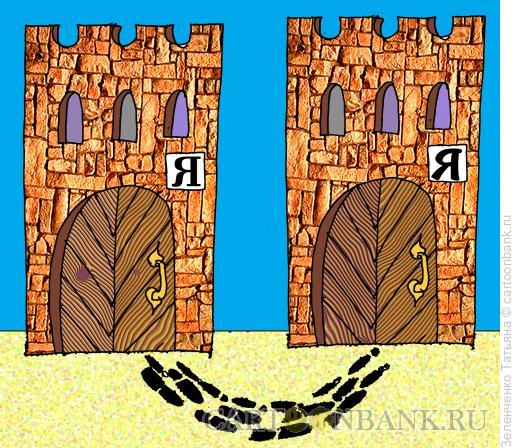 Карикатура: Модели брака. Автономное существование., Зеленченко Татьяна