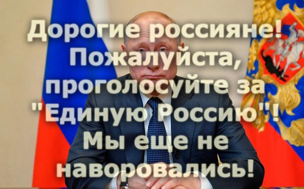 """Мем: Дорогие россияне! Пожалуйста, проголосуйте за """"Единую Россию"""". Мы еще не наворовались!, Патрук"""