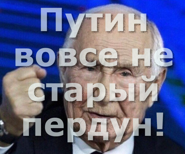 Мем: Путин вовсе не старый пердун!, Серхио