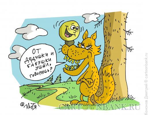 Карикатура: колобок и ипотека, Кононов Дмитрий