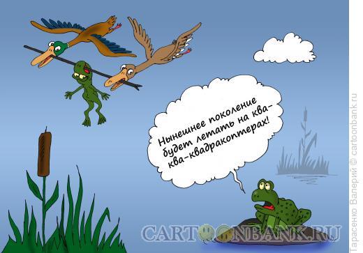 Карикатура: Лягушка-путешественница, Тарасенко Валерий